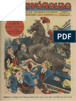 """Περιοδικό """"Ελληνόπουλο"""" τεύχ. 23, τόμ. α΄ 1945"""