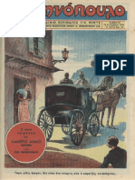 """Περιοδικό """"Ελληνόπουλο"""" τεύχ. 26, τόμ. α΄ 1945"""
