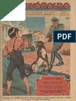 """Περιοδικό """"Ελληνόπουλο"""" τεύχ. 29, τόμ. α΄ 1945"""