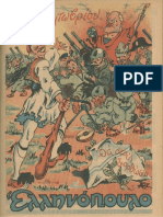 """Περιοδικό """"Ελληνόπουλο"""" τεύχ. 30, τόμ. α΄ 1945"""
