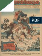 """Περιοδικό """"Ελληνόπουλο"""" τεύχ. 32, τόμ. α΄ 1945"""
