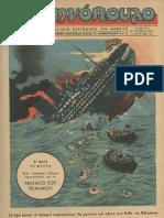 """Περιοδικό """"Ελληνόπουλο"""" τεύχ. 34, τόμ. α΄ 1945"""