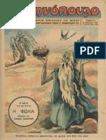 """Περιοδικό """"Ελληνόπουλο"""" τεύχ. 36, τόμ. α΄ 1945"""