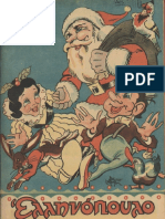 """Περιοδικό """"Ελληνόπουλο"""" τεύχ. 38, τόμ. α΄ 1945"""