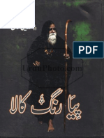 Piya Rang Kala by M. Yahya Khan (Part 1 of 8)