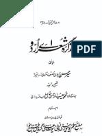 Tazkirah Shoara Urdu