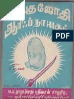 Arputha Jothi Arif Nayagam Tamil Sufi Kithaab