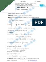 calculus kunlin liu 2011年考研数学微积分基础班1(刘坤林老师)[1]