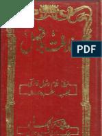 Khilafat Bila Fasl by Maulana Ghulam Rasool Ghazi Narowali