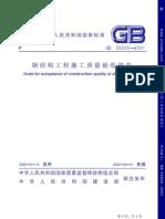 钢结构工程施工质量验收规范 GB50205-2001