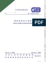 砌体结构设计规范 GB50003-2001