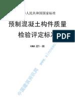 预制混凝土构件质量检验评定标准 GBJ321-90