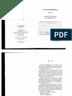 内河通航标准(GB50139-2004)