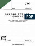 公路钢筋混凝土及预应力混凝土桥涵设计规范(JTG D62-2004 )(2)