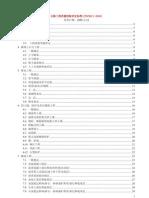公路工程质量检验评定标准(JTGF80-1-2004)