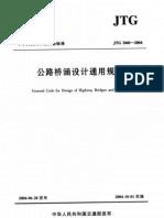 公路桥涵设计通用规范(JTG D60-2004)
