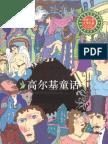 М. А. Горький - Сборник сказок (на китайском языке)