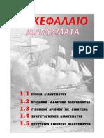 βιβλιο μαθηματικών β κατεύθυνσης