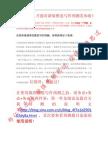 强哥2012年5-8月题库版雅思写作预测