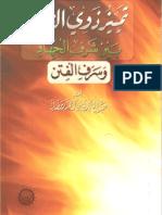 fitan_ramadan