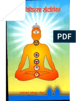 Yoga Chikitsa Sandarshika - Pranav Pandya
