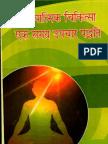 Adhyatmik Chikitsa - Ek Samgra Upchar Paddhati - Pranav Pandya