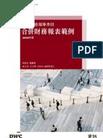 IFRS財報範例