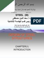 محاضرات انشاءات معدنية د.سعد الدين مصطفي