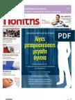 f1202Το www.katagelies.gr και Free Press Ο Πολίτης