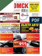 autoomsk_16