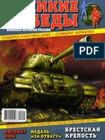 Великие победы. Военная история России № 1 2010