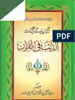 Az Zanb o Fi AlQuran