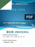 5.蛋白質