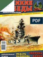Великие победы. Военная история России № 4 2010