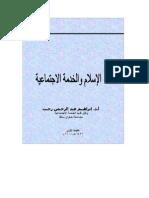 كتاب الإسلام والخدمة الاجتماعية