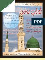 Aadaab e Ziarat - Page 1-50 of 145