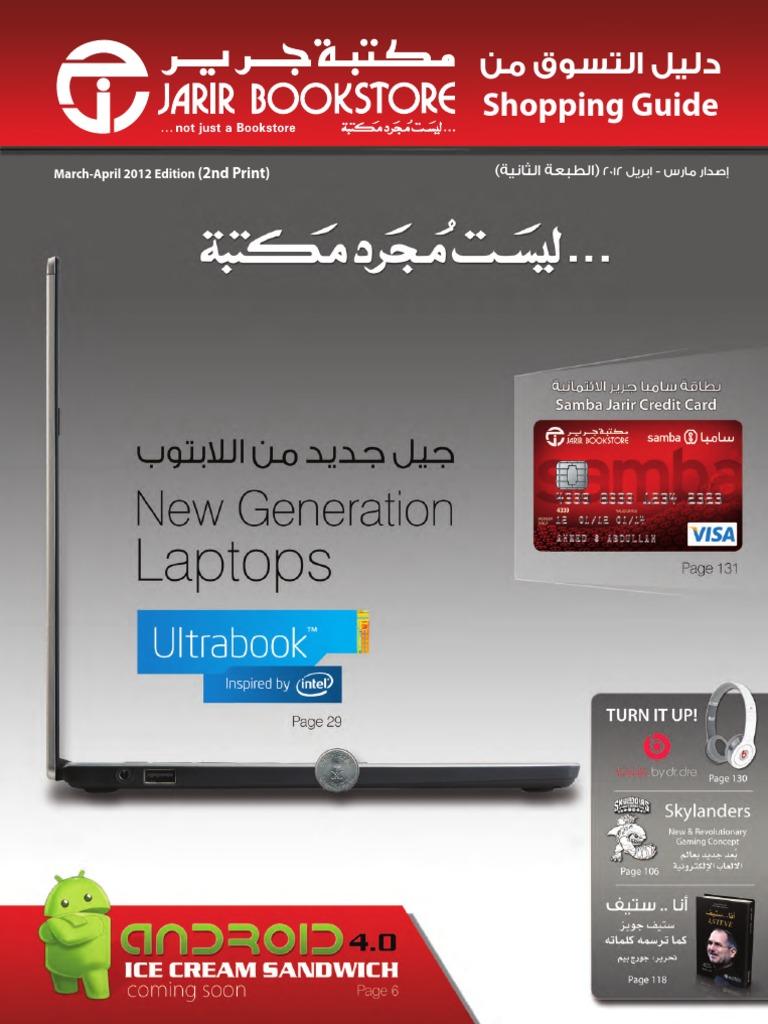 Jarir Shopping Guide Mar Aprl 2012 Reprint