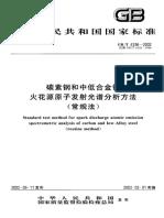 GBT 4336-2002 碳素钢和中低合金钢火花源原子发射光谱分析方法(常规法)