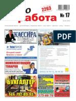 Aviso-rabota (DN) - 17 /051/