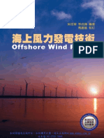 海上風力發電技術 Offshore Wind Power