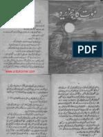 Mout Ka Jazeera by Ishtiaq Ahmed