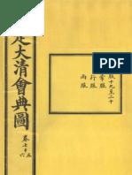 大清会典图75-76 冠服19-20【清.光绪重修本 二百七十卷】