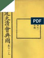 大清会典图139-145 輿地1-7【清.光绪重修本 二百七十卷】