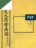 大清会典图146-147 輿地8-9【清.光绪重修本 二百七十卷】