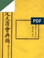 大清会典图199-204 輿地61-66【清.光绪重修本 二百七十卷】