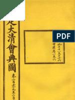 大清会典图209-214 輿地71-76【清.光绪重修本 二百七十卷】