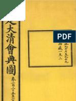 大清会典图235-237 輿地97-99【清.光绪重修本 二百七十卷】