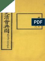 大清会典图248-255 輿地110-117【清.光绪重修本 二百七十卷】
