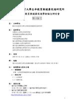 台北教育大學2009生命教育與健康促進學術論文研討會徵文