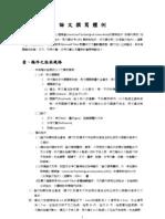 台北教育大學2009生命教育與健康促進學術論文研討會論文撰寫體例